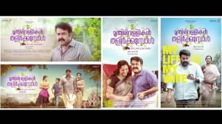 Munthirivallikal Thalirkkumbol | Audio Songs JukeBox | Mohanlal | Meena | M Jayachandran | Bijibal