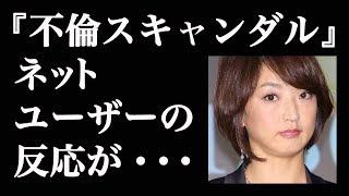 岩崎恭子『不倫スキャンダル』ネットユーザーの反応が・・・【エンタメ...