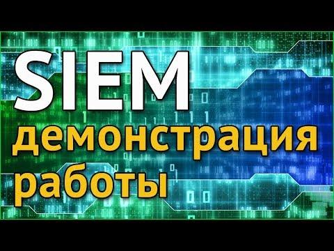 Информационная безопасность. Демонстрация работы SIEM-системы