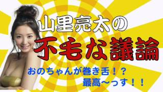 JUNK山里亮太の不毛な議論 2014年12月10日放送より ~手島優とおのの...