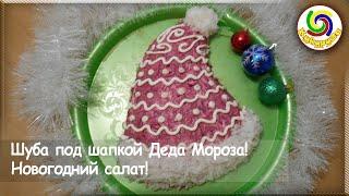 Шуба под шапкой Деда Мороза! Новогодний салат!
