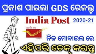 Odisha GDS Results 2020 Published l How to Check Odisha GDS Results 2020 in mobile