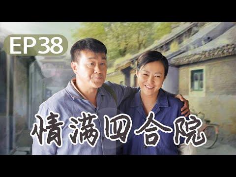 《傻柱》第38集 - Full love of courtyard EP38【高清】