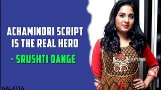 #Achamindri  heroine #Shrusti Dange about the script