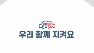 인천 안전속도 5030_보행자 중심의 교통문화 장착