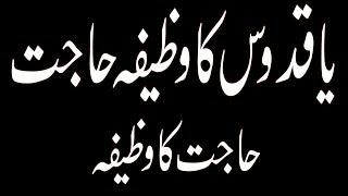 Ya Quddus Meaning In Urdu