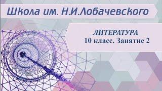 Литература 10 класс 2 месяц Роман И.А. Гончарова