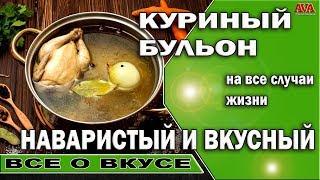 🍲 Рецепт /Куриный бульон вкусный и наваристый в классическом исполнении #ValeryAliakseyeu