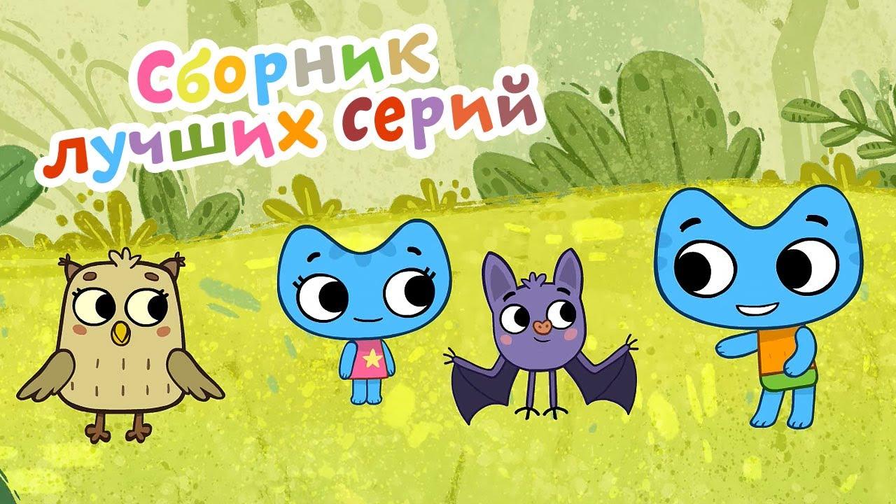 Котики, вперёд! - Сборник серий - Мультики для малышей
