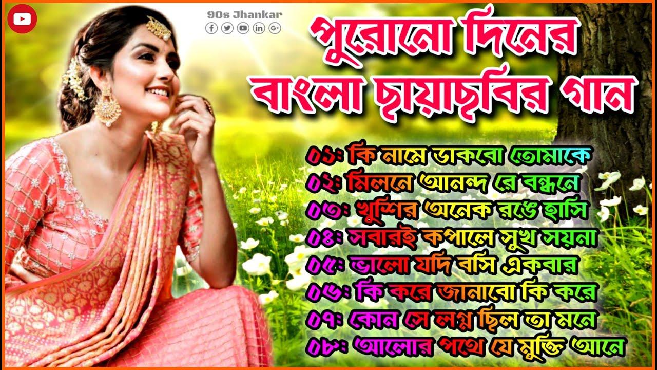 পুরোনো দিনের বাংলা ছায়াছবির গান | দুঃখের বাংলা গান | Old Sad Nonstop Bangla Songs