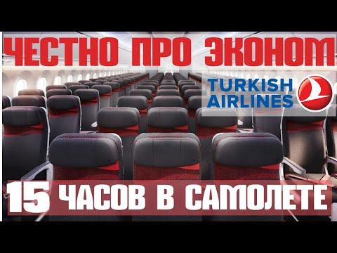Эконом класс Turkish Airlines. Обзор самолетов, места, питание и советы | Честный отзыв