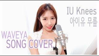 아이유 IU 무릎 Knees cover by MiU Waveya 노래커버 첫공개