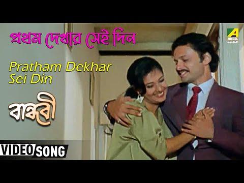 Asha Bhoshle - Prothom dekha sei din - Bandhabi