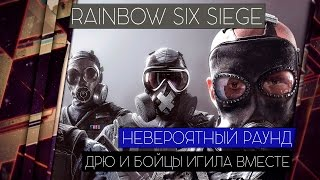 RAINBOW SIX SIEGE - ДРЮ НАКАЗАЛ ТЕРРОРИСТОВ. НЕВЕРОЯТНЫЙ РАУНД 18