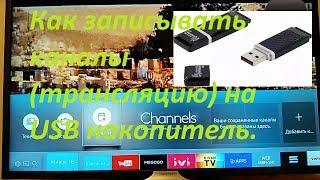 Как записывать каналы (трансляцию) на USB накопитель.