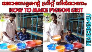 HOW TO MAKE PIGEON GRIT. പ്രാവുകൾക്കുള്ള ഗ്രിറ്റ് ഉണ്ടാകുന്ന രീതി. ജോസ് വഴിക്കടവ്.