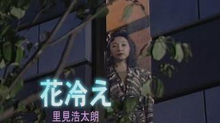里見浩太朗 - 花冷え