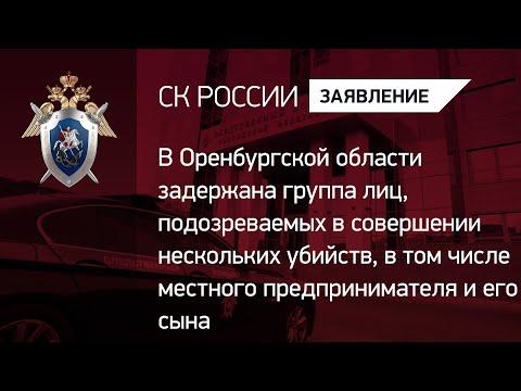 В Оренбургской области задержана группа лиц, подозреваемых в совершении нескольких убийств