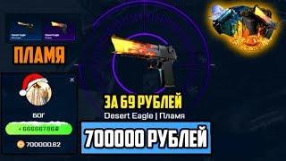 кейсы от 69 рублей кс го