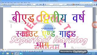 Scout Guide File Part 1 By Dinesh Ji By Superfast Learning