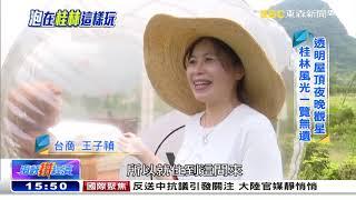 「泡」在桂林這樣玩! 氣囊民宿一覽風光《海峽拚經濟》