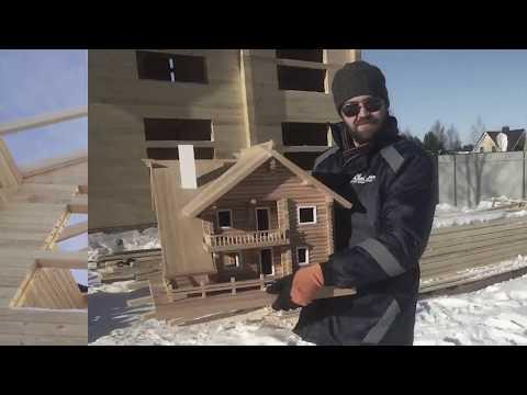Строим дом из профилированного бруса. Компания Свой Терем, г.Рыбинск.