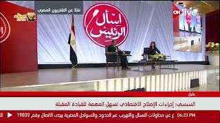 """الرئيس السيسي يجيب على أسئلة المواطنين في جلسة """"اسأل الرئيس"""""""