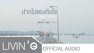 ปากไม่ตรงกับใจ - แนน วาทิยา [Official Audio]