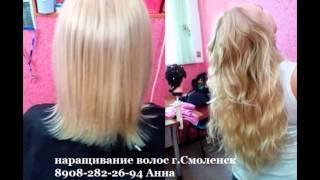 работы Наращивание волос 8908-2822694 Смоленск