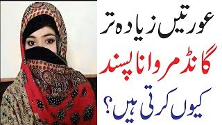Aurat Gand Marwana Passan Kyn Karti Ha In Urdu