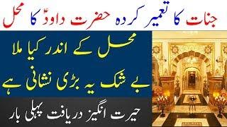 Kahani Hazrat Daud AS Ke Mahal Ki ( Story Of Prophet Daud AS Palace) | Limelight Studio