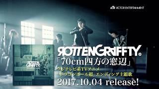 2017/10/04発売ROTTENGRAFFTY待望のNew Single「70cm四方の窓辺」Music ...