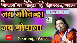 Kaluram Bikharniya || Govinda Gopala || Superhit Rajasthani Song