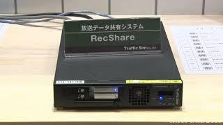 トラフィック・シムはInter BEE 2018で、4K/8K放送再生ソフトウェアプレ...