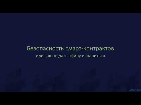 Vlad Svolskiy about Smart Contract Security