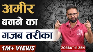 How To Be Rich Fast | How To Be Financially Free  | Negative Money Mindset  | Zorba The Zen
