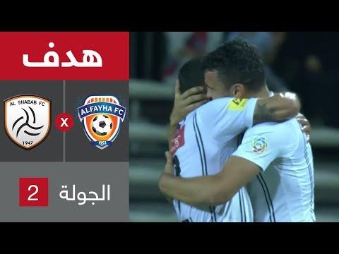 هدف الشباب الثاني ضد الفيحاء (بوديسكو) في الجولة 2 من دوري كأس الأمير محمد بن سلمان thumbnail