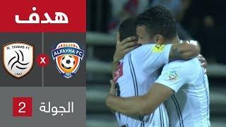 هدف الشباب الثاني ضد الفيحاء (بوديسكو) في الجولة 2 من دوري كأس الأمير محمد بن سلمان