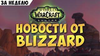 Новости от Blizzard.  Аргус, элемы, ХР