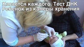 Интер. Касается каждого. Ребенок из камеры хранения. Тест ДНК