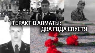 Теракт в Алматы: два года спустя