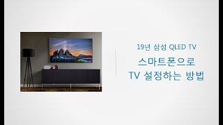 [삼성 TV 사용법] 휴대폰으로 삼성 스마트 TV 초기…