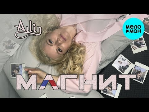 Айлин - Магнит Single
