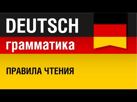 Как читаются немецкие слова по русски
