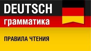 Правила чтения в немецком языке - Елена Шипилова