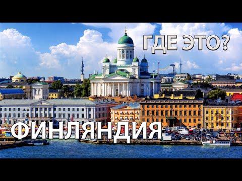 Где находится Финляндия на карте мира? С кем граничит?