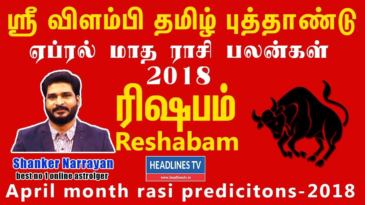 next month horoscope in tamil