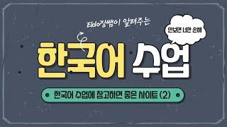 한국어 수업 꿀팁 | 모르면 무조건 후…