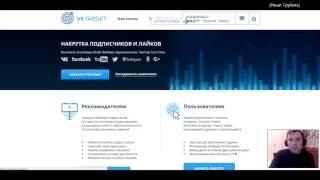 Vktarget - как хорошо зарабатывать на соц. сетях и как получить больше заданий!!!
