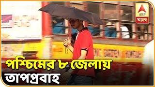 আরও বাড়তে পারে গরম, থাকবে আর্দ্রতাজনিত অস্বস্তিও, ৮ জেলায় তাপপ্রবাহের সতর্কতা| ABP Ananda